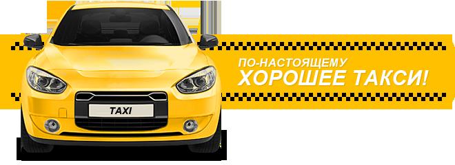 Нагаево такси